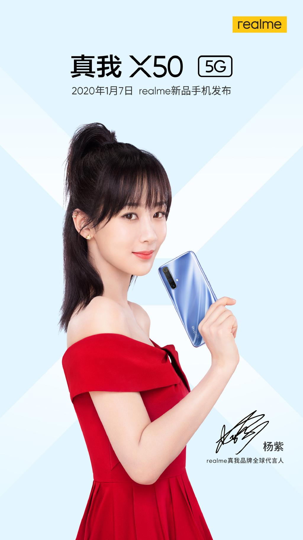 欧莱雅发布会_realme 宣布首位全球代言人杨紫
