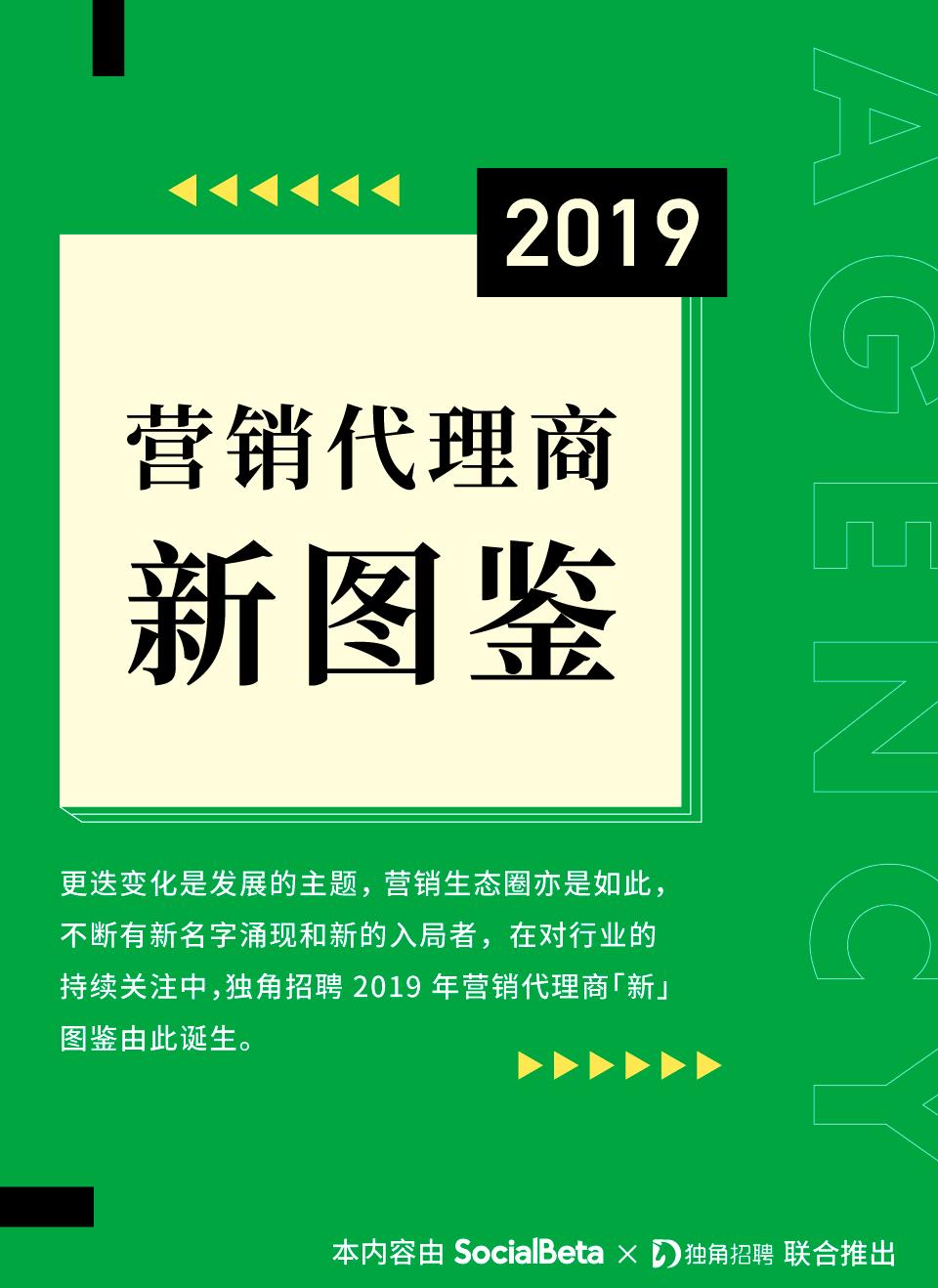 2019 年营销代理商「新」图鉴暨营销人求职跳槽指南