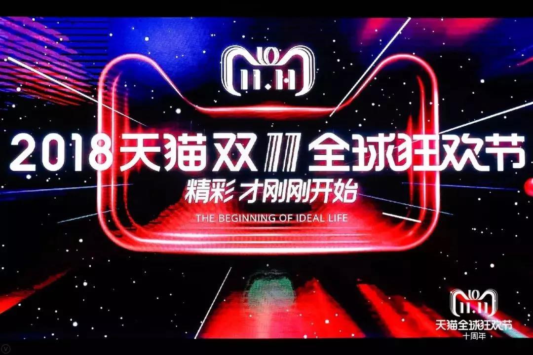 【甲方乙方】看天猫如何火力全开备战双 11 ;苹果为发布会花式出 logo